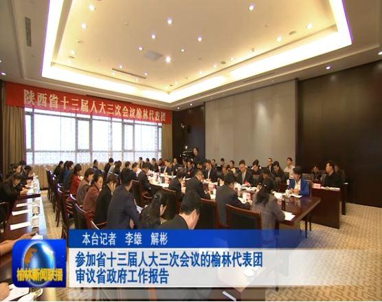 参加省十三届人大三次会议的榆林代表团审议省政府工作报告