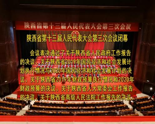 陕西省第十三届人民代表大会第三次会议闭幕
