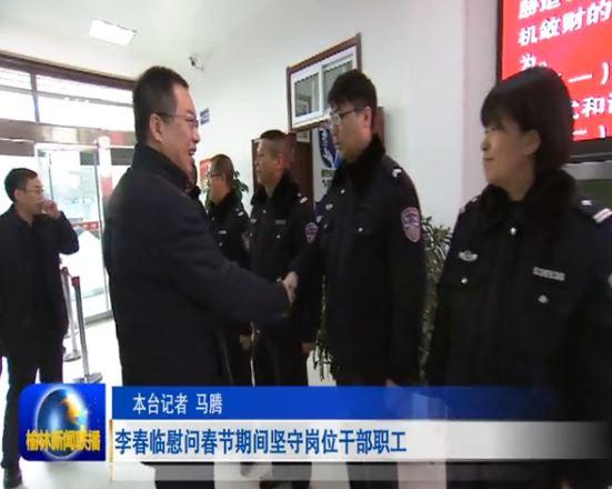 李春临慰问春节期间坚守岗位干部职工