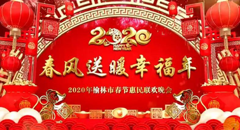 点击观看《2020年榆林市春节惠民联欢晚会(下)》