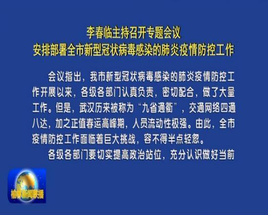 李春临主持召开专题会议 安排部署全市新型冠状病毒感染的肺炎疫情防控工作