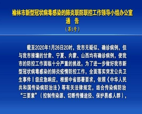 榆林市新型冠状病毒感染的肺炎联防联控工作领导小组办公室通告(第1号)