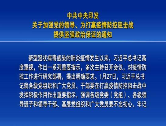 点击观看《中共中央印发 关于加强党的领导、为打赢疫情防控阻击战 提供坚强政治保证的通知》