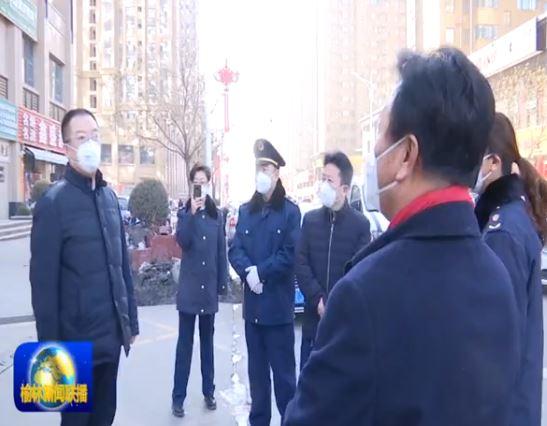 李春临检查居民区 社区疫情防控工作
