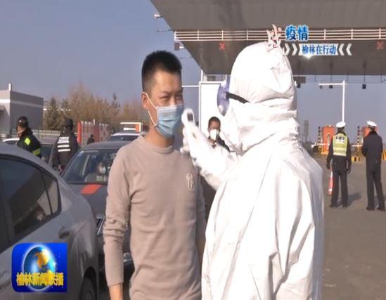 榆林:干群联手织防线 攻坚克难战疫情