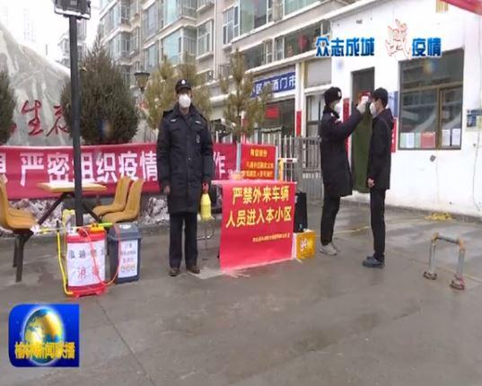 榆林:众志成城迎挑战 群防群治抗疫情