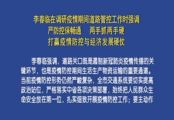 李春临在调研疫情期间道路管控工作时强调 严防控保畅通 两手抓两手硬 打赢疫情防控与经济发展硬仗