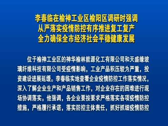 李春临在榆神工业区榆阳区调研时强调 从严落实疫情防控有序推进复工复产全力确保全市经济社会平稳健康发展