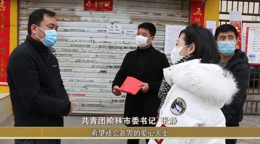 点击观看《榆林青年志愿者为一线医护人员家属捐赠4万余元蔬菜》