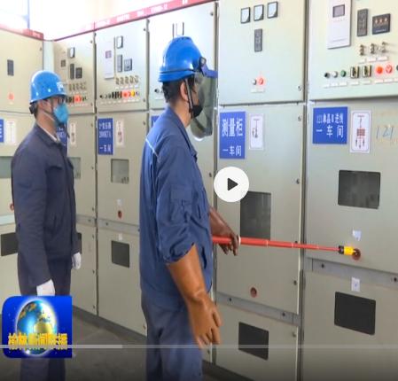 榆林:保障企业供电 有序复工复产