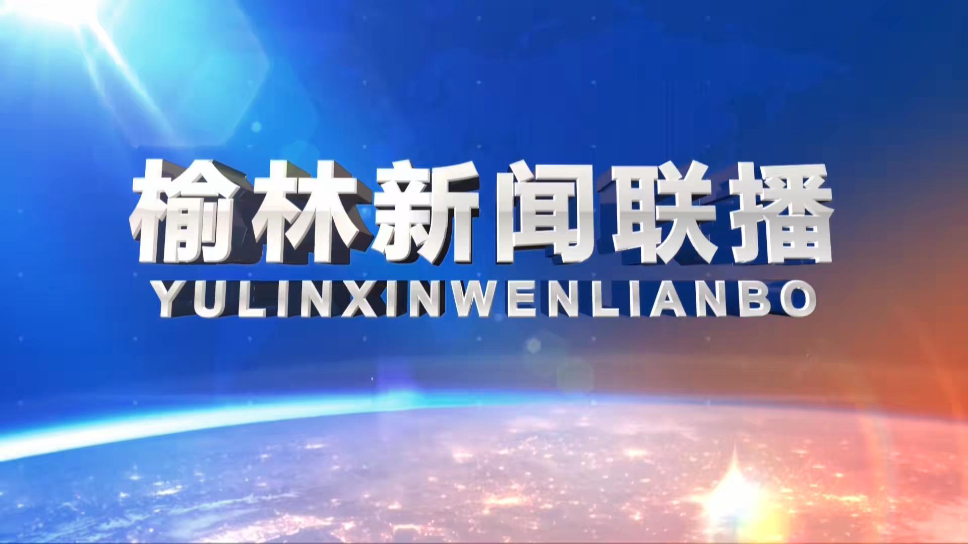 榆林新闻联播 2020-03-08