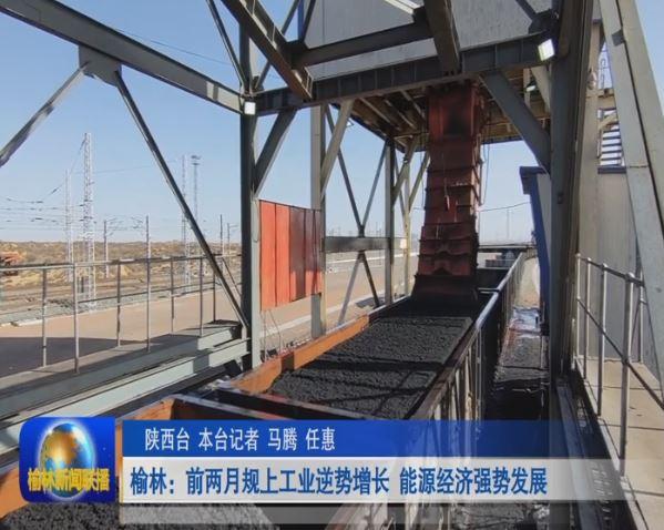 榆林:前两月规上工业逆势增长 能源经济强势发展