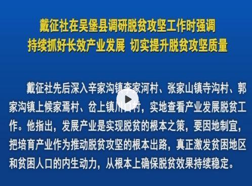 戴征社在吴堡县调研脱贫攻坚工作时强调 持续抓好长效产业发展 切实提升脱贫攻坚质量