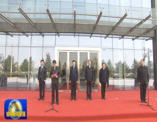 陕西省药监局榆林分局挂牌成立