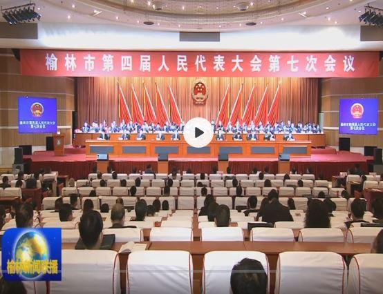 榆林市第四届人民代表大会第七次会议胜利闭幕