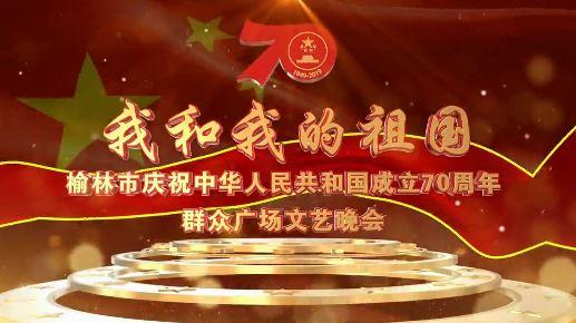 点击观看《我和我的祖国 2019年国庆节晚会(下)》