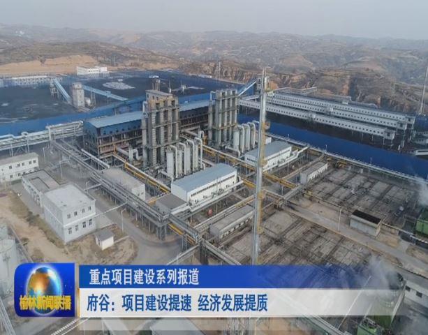府谷:项目建设提速 经济发展提质