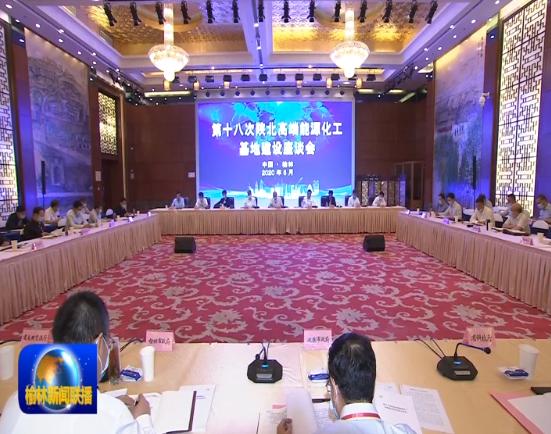 第十八次陕北高端能源化工基地建设座谈会在榆林召开 胡和平作出批示 刘国中讲话