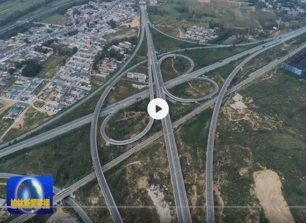 追赶超越 再铸辉煌——榆林撤地设市20年 榆林:交通引领经济社会飞速发展