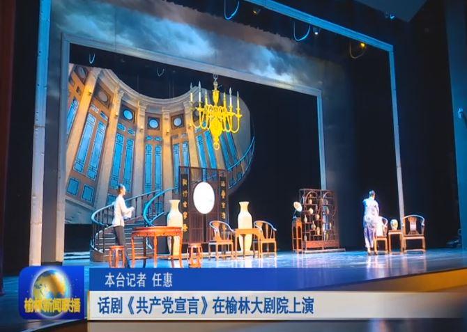 话剧《共产党宣言》在榆林大剧院上演