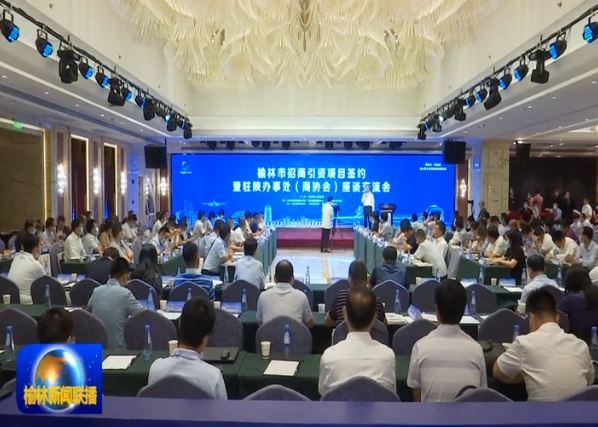 榆林市招商引资项目签约暨驻陕办事处(商协会)座谈交流会在西安举行 签订项目25个签约金额248.67亿元