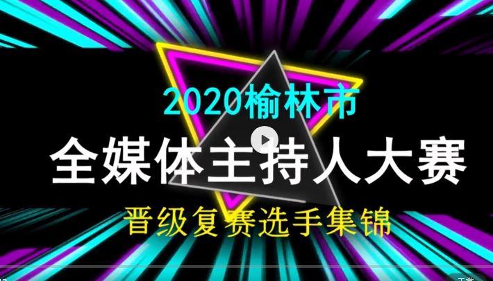 2020主持人大赛预赛集锦(下)