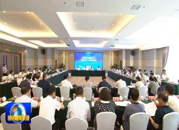 点击观看《陕西省吕梁山片区脱贫攻坚工作联席会在榆举行》