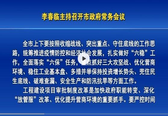 李春临主持召开市政府常务会议