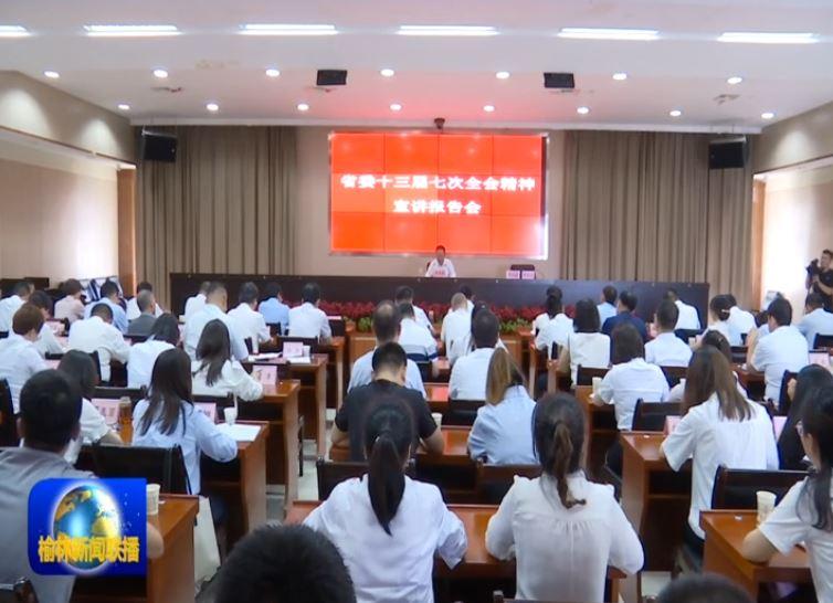 李春临在市审计局宣讲省委十三届七次全会精神