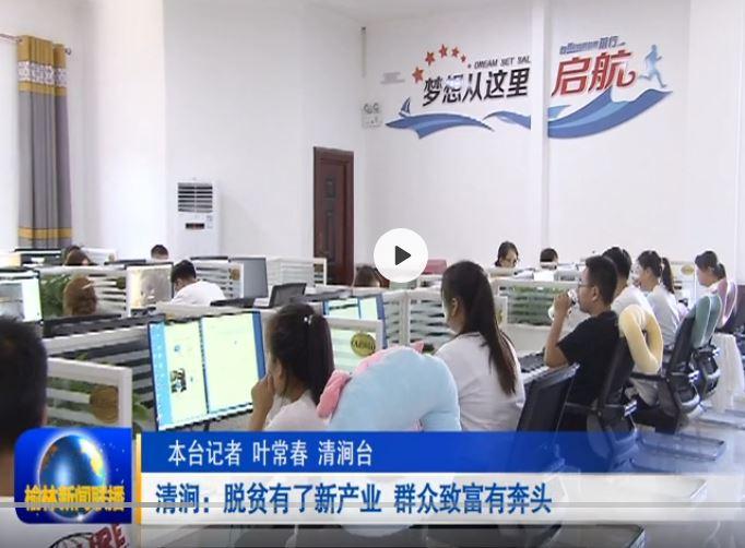 清涧:脱贫有了新产业 群众致富有奔头