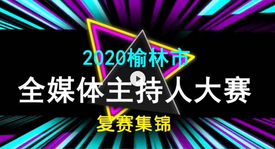 2020主持人大赛复赛集锦(下)