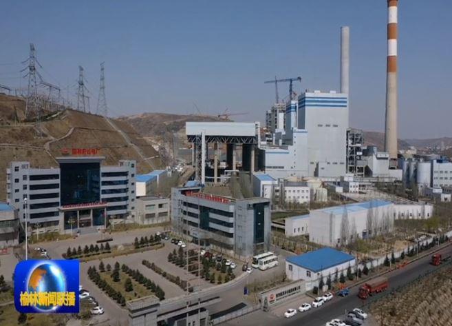榆林:构建现代产业体系 打造世界一流高端能化基地