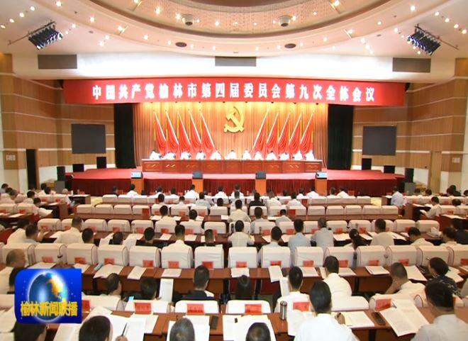 中国共产党榆林市第四届委员会第九次全体会议举行