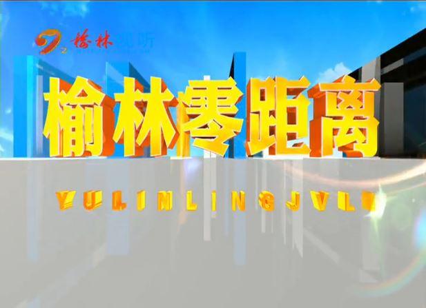 榆林零距离 2020-08-23