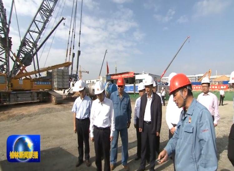 赵一德在榆林市调研时强调全力推进高端能源化工基地建设不断提高经济发展的质量和效益