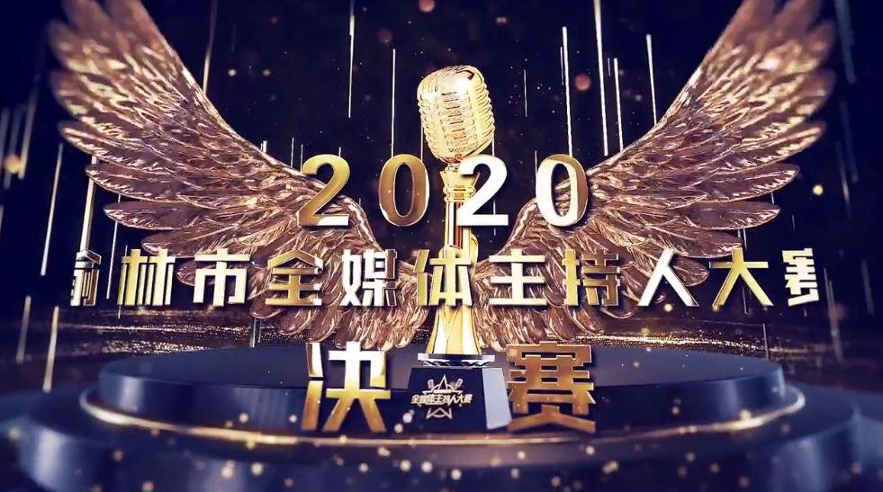 2020主持人大赛决赛(上)
