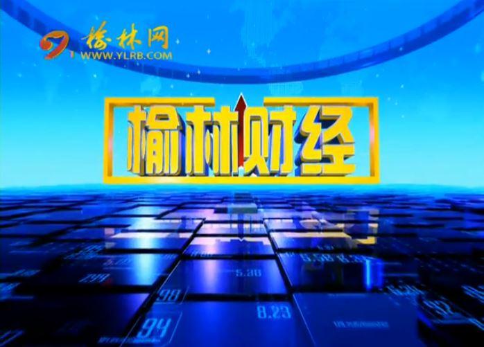 【榆林财经】2020-08-29