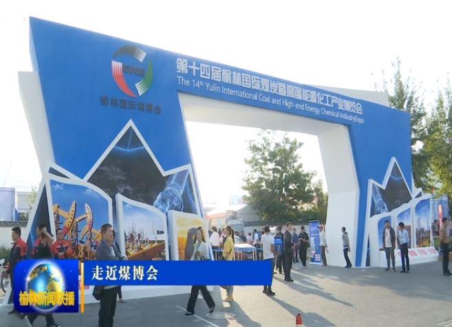 煤博会:助推榆林经济社会高质量发展