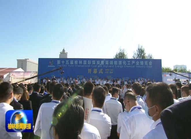 点击观看《第十五届榆林国际煤炭暨高端能源化工产业博览会开幕》