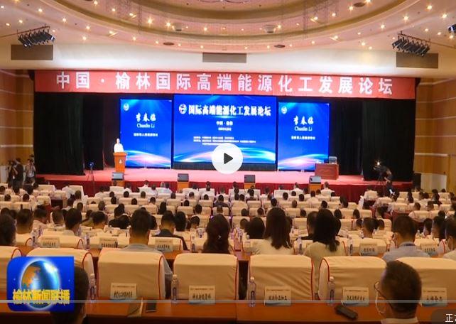 榆林国际高端能源化工发展论坛举行