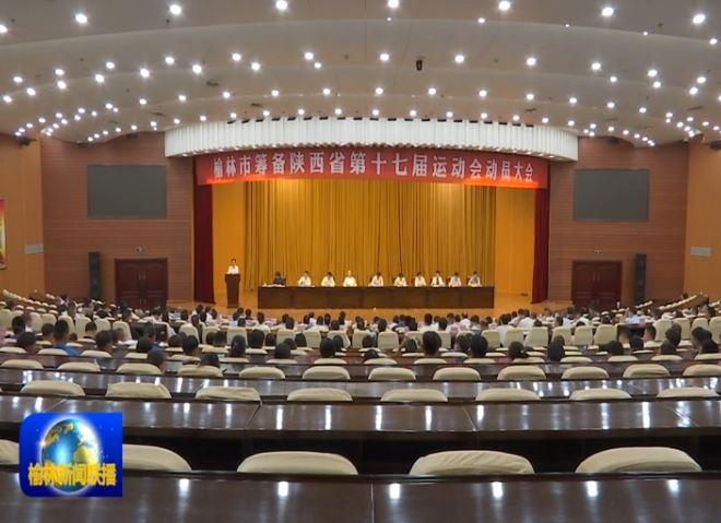 榆林市筹备陕西省第十七届运动会动员大会召开