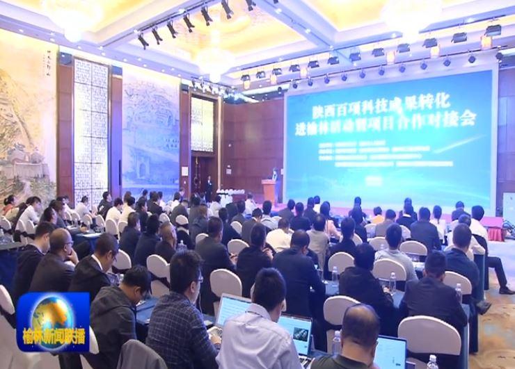 点击观看《陕西百项科技成果转化行动在榆签约48亿元》