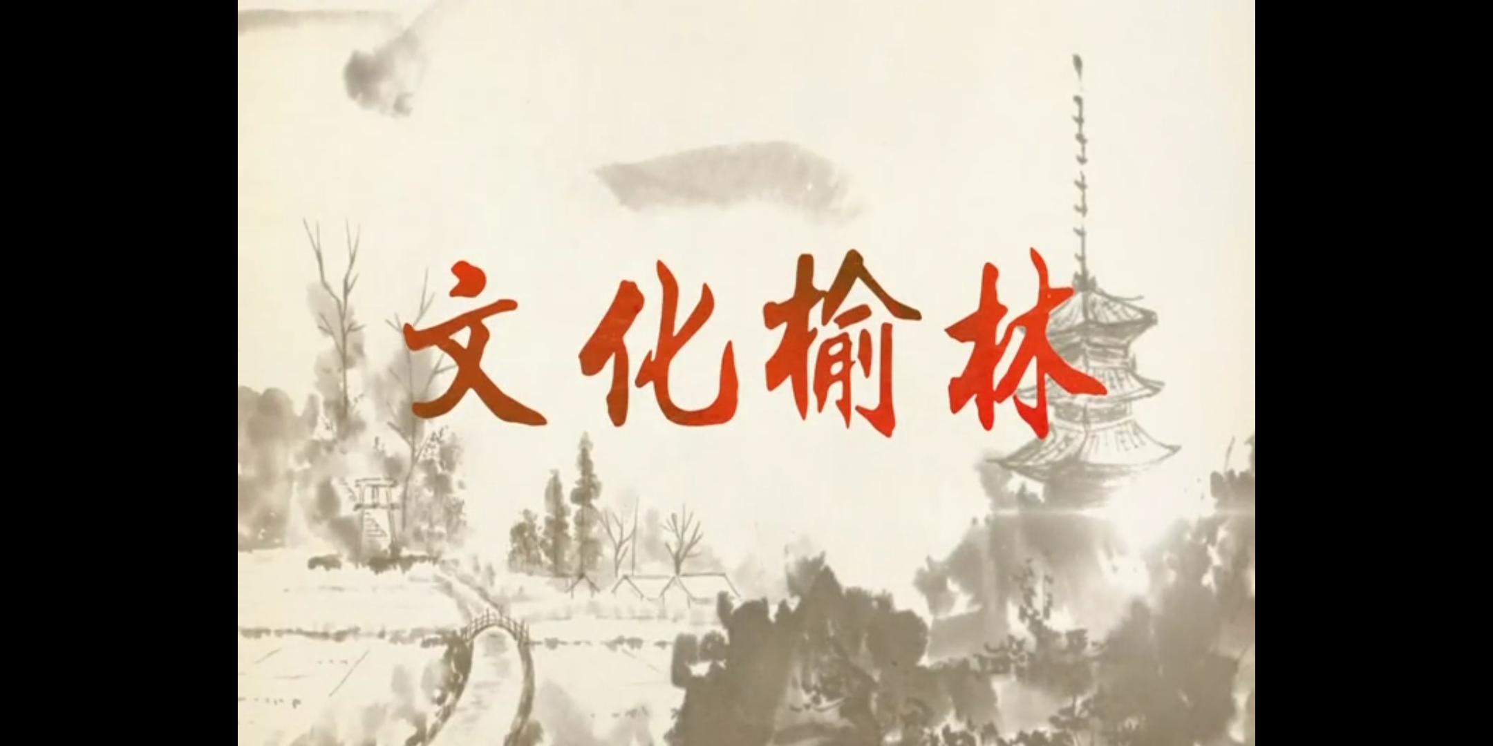 点击观看《[文化榆林] 燕小军的艺术人生》