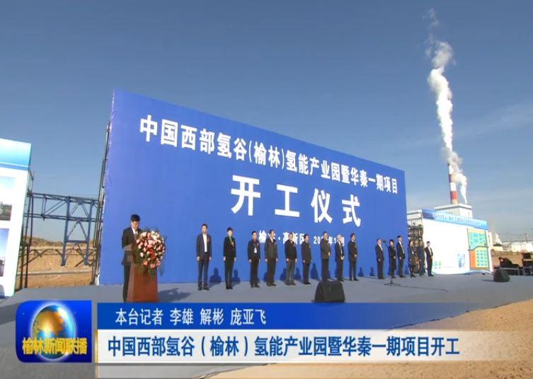 点击观看《中国西部氢谷(榆林)氢能产业园暨华秦一期项目开工》