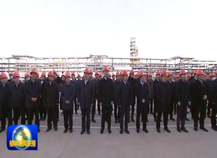 陕西省2020年重点项目观摩活动走进陕北高端能源化工基地看项目 找差距 比质量 促发展