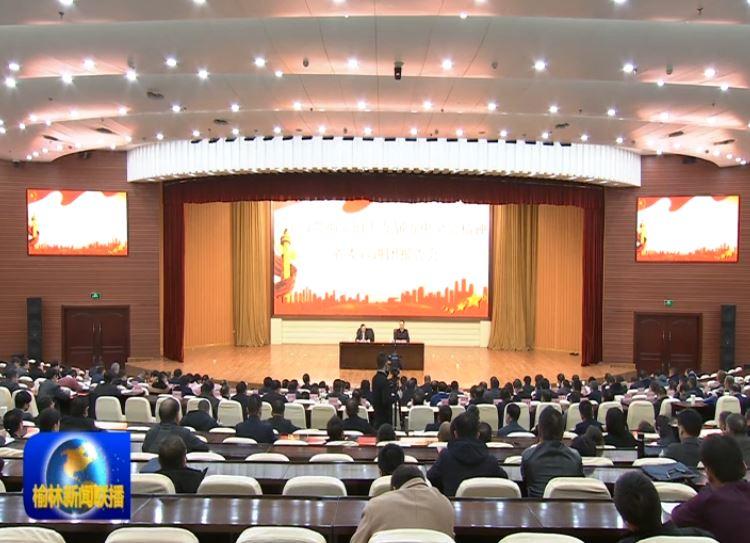 省委宣讲团在榆宣讲十九届五中全会精神