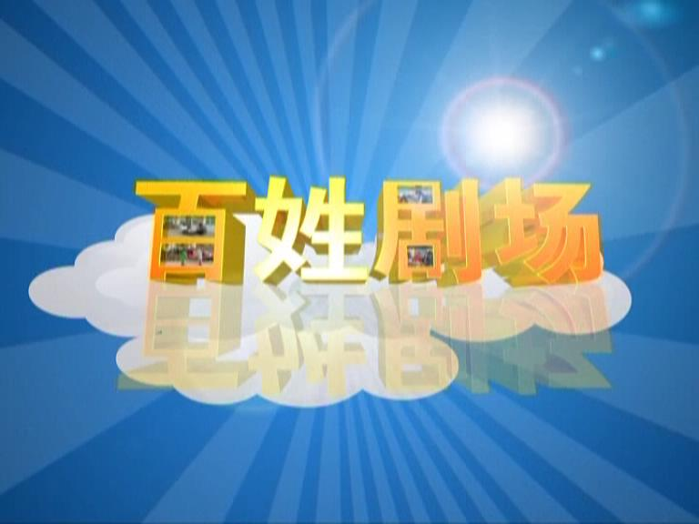 【百姓剧场】蓝与绿