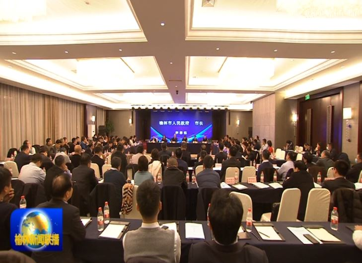2020年度榆林市政府·陕西省地方金融监管局与省级相关部门及金融机构恳谈会在西安召开