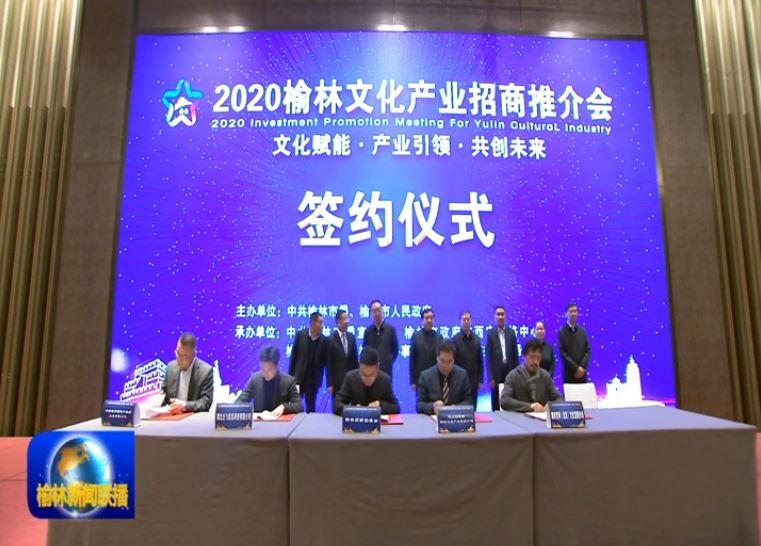 榆林文化产业招商推介会在西安举行 签约24个项目 总投资48.6亿元