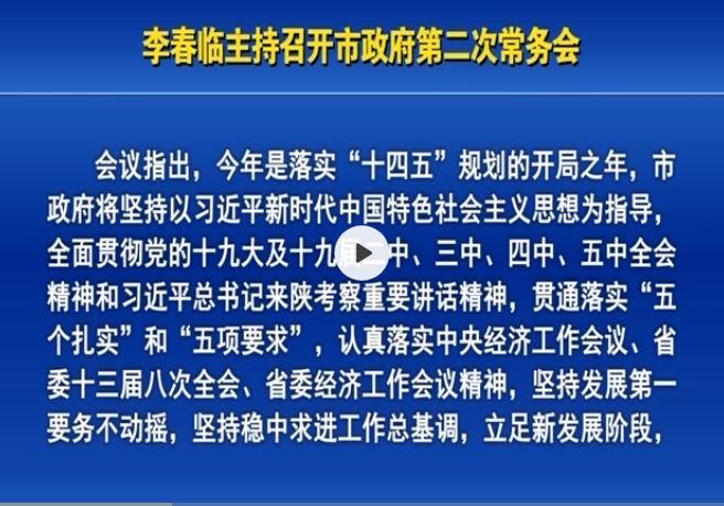 李春临主持召开市政府第二次常务会